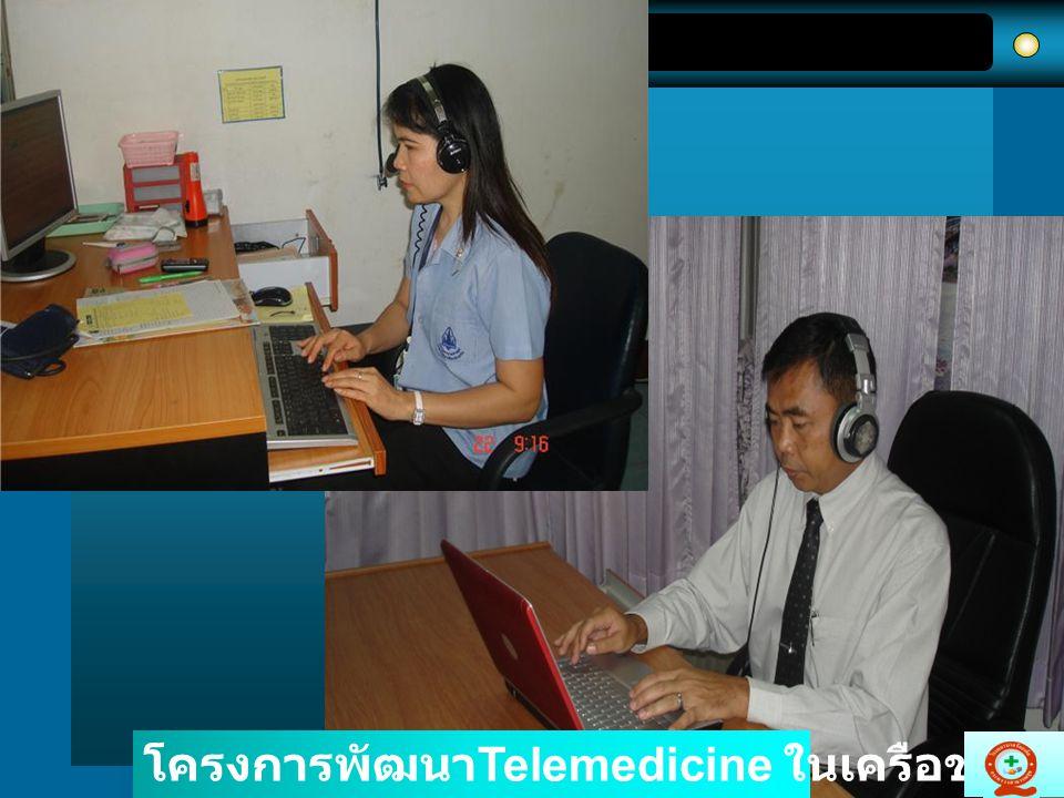 โครงการพัฒนาTelemedicine ในเครือข่าย