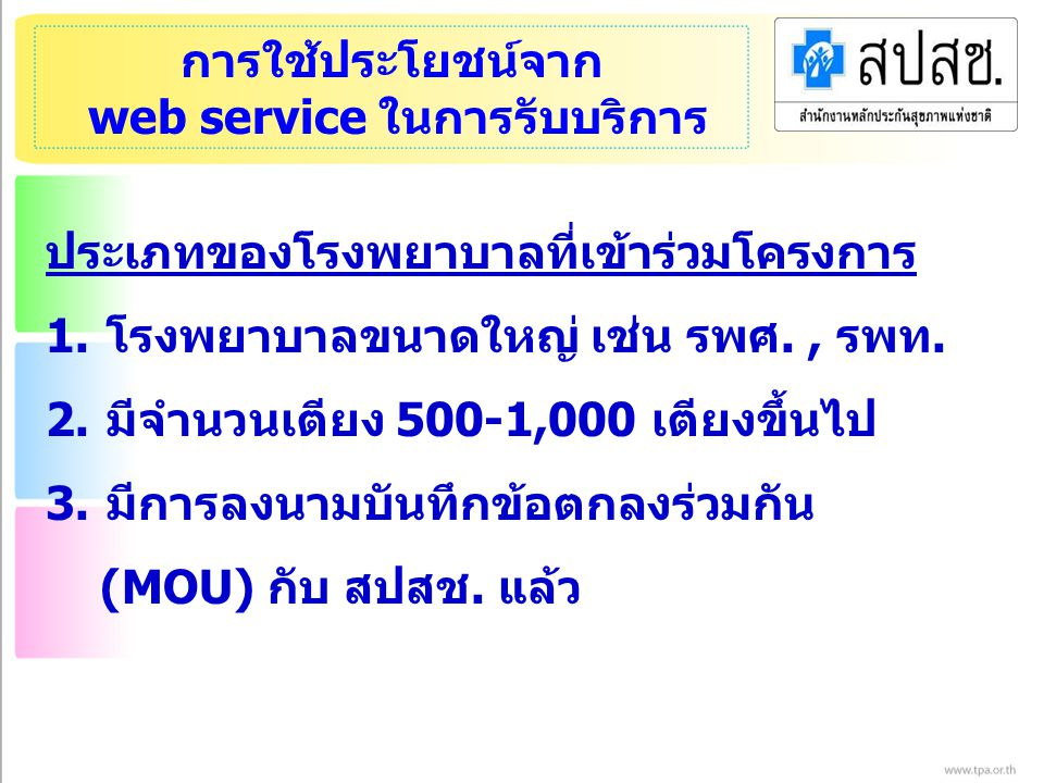 web service ในการรับบริการ