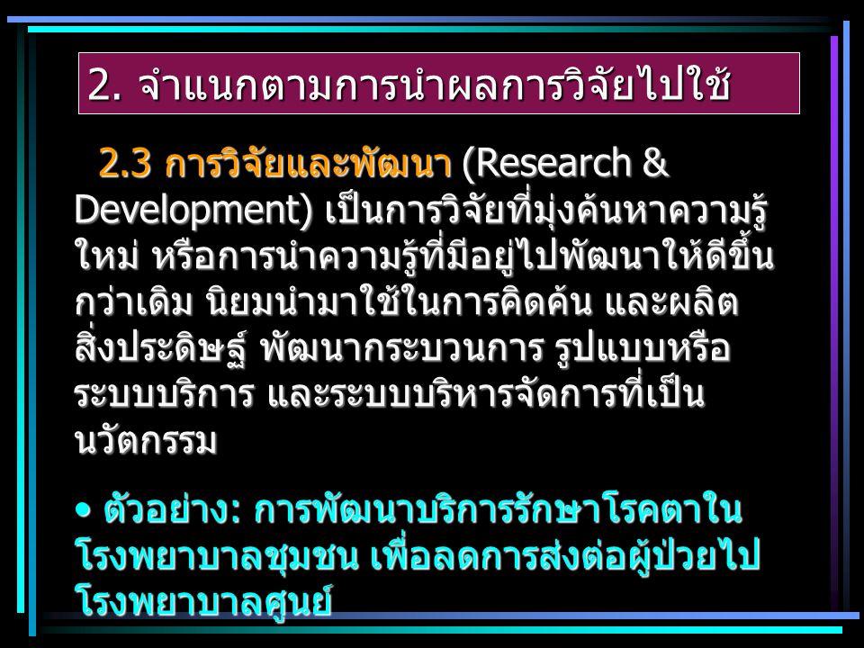 2. จำแนกตามการนำผลการวิจัยไปใช้