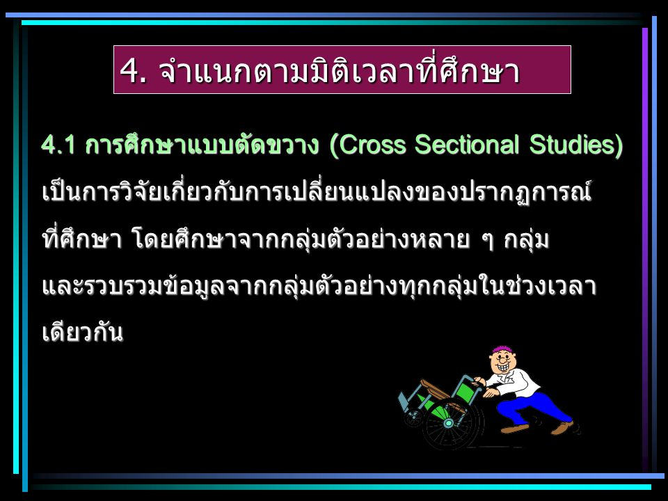 4. จำแนกตามมิติเวลาที่ศึกษา