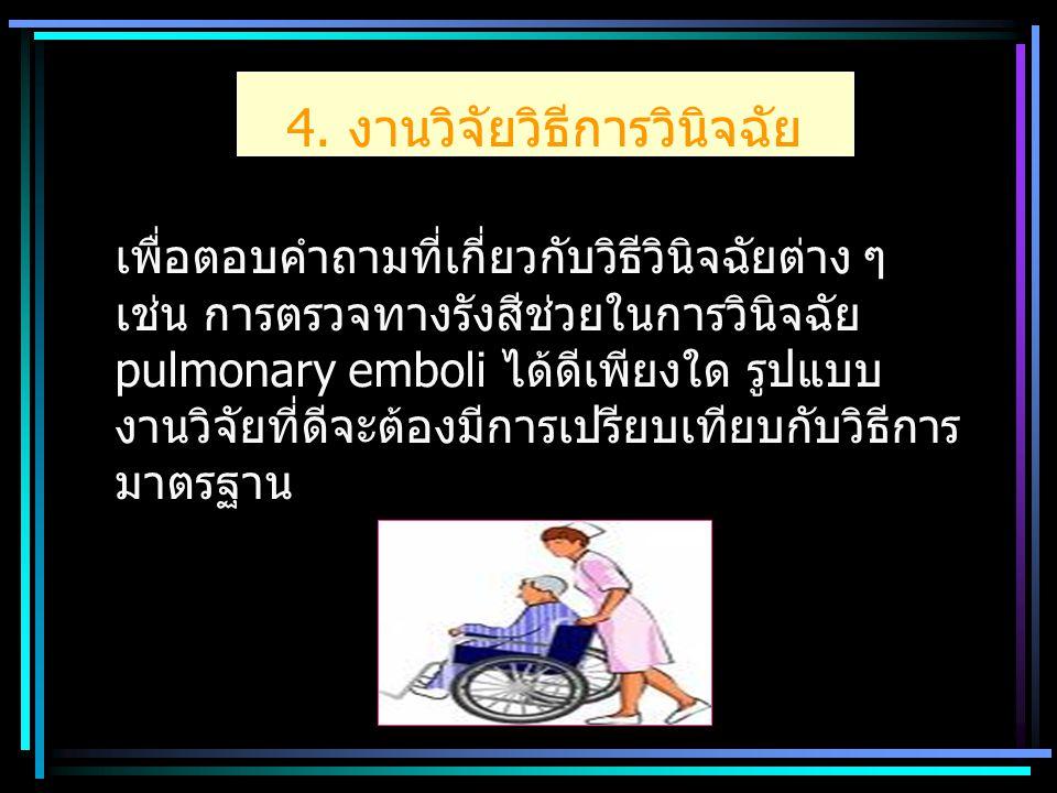 4. งานวิจัยวิธีการวินิจฉัย