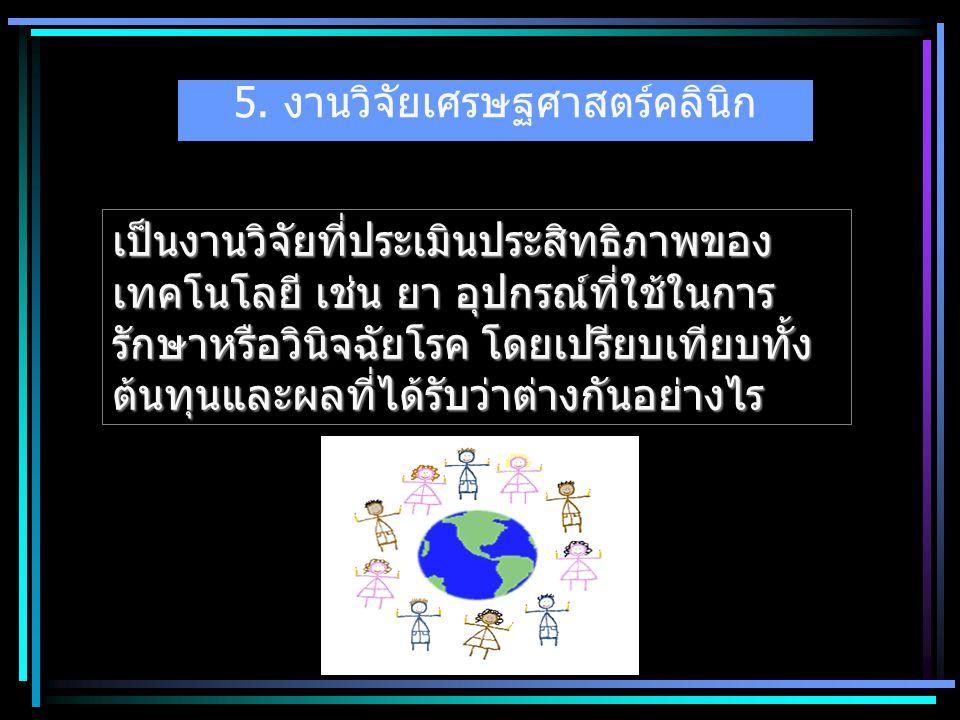 5. งานวิจัยเศรษฐศาสตร์คลินิก