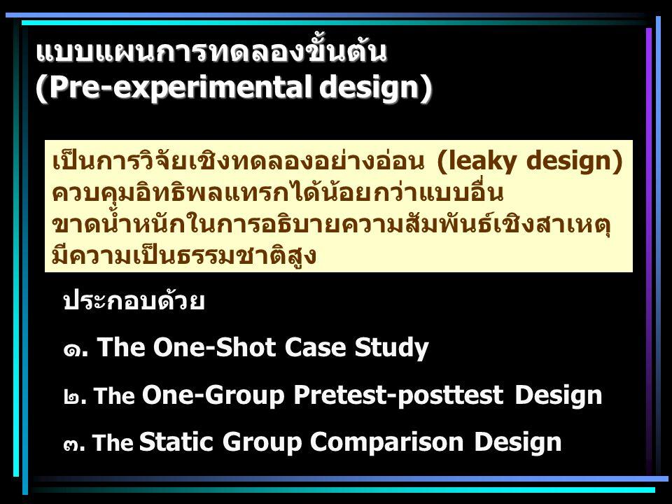 แบบแผนการทดลองขั้นต้น (Pre-experimental design)