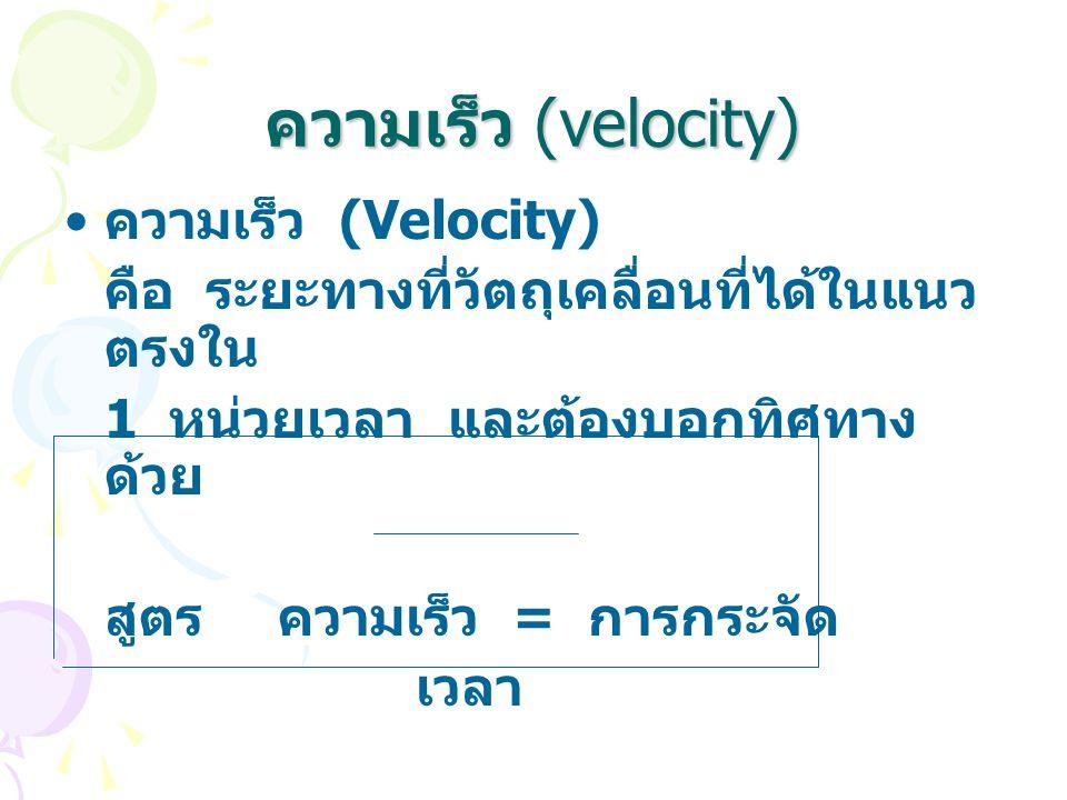 ความเร็ว (velocity) ความเร็ว (Velocity)