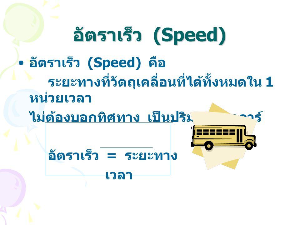 อัตราเร็ว (Speed) อัตราเร็ว (Speed) คือ
