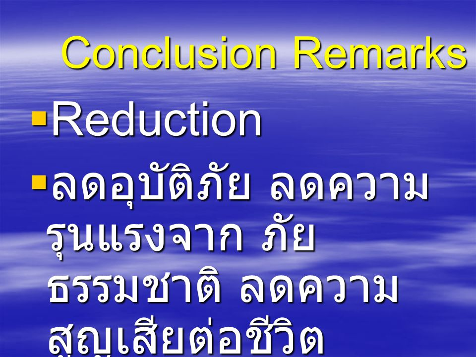Conclusion Remarks Reduction.