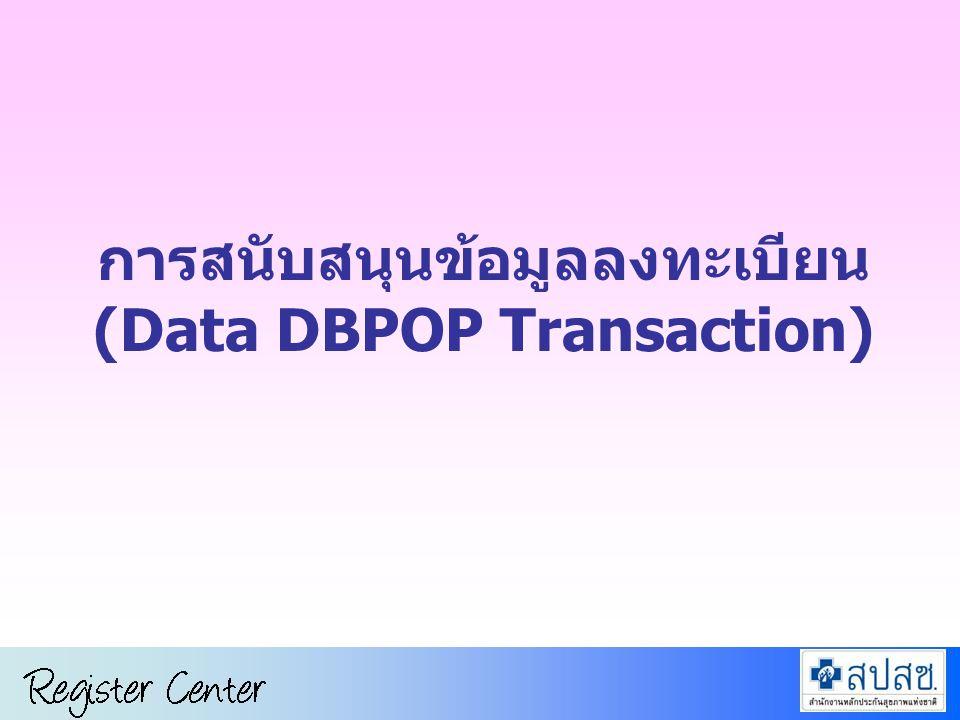 การสนับสนุนข้อมูลลงทะเบียน (Data DBPOP Transaction)