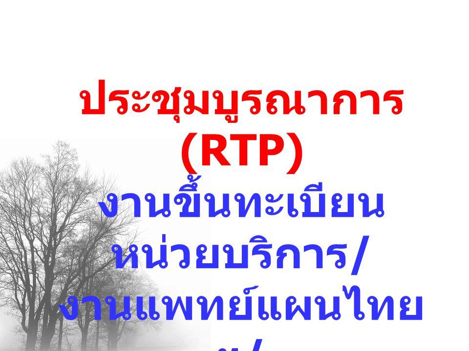 ประชุมบูรณาการ (RTP) งานขึ้นทะเบียนหน่วยบริการ/
