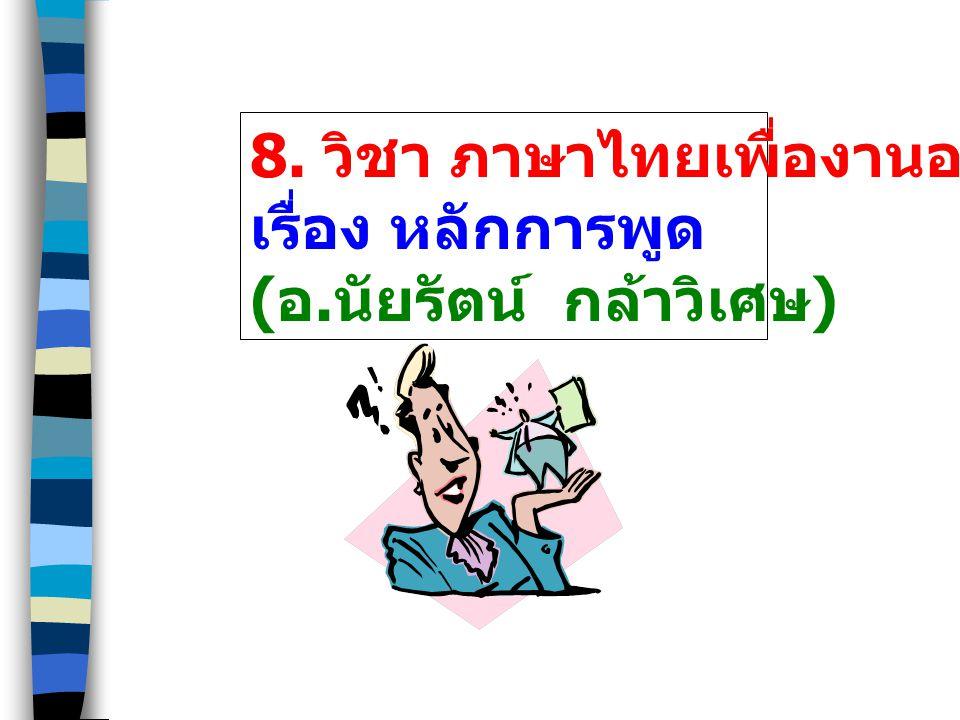 8. วิชา ภาษาไทยเพื่องานอาชีพ