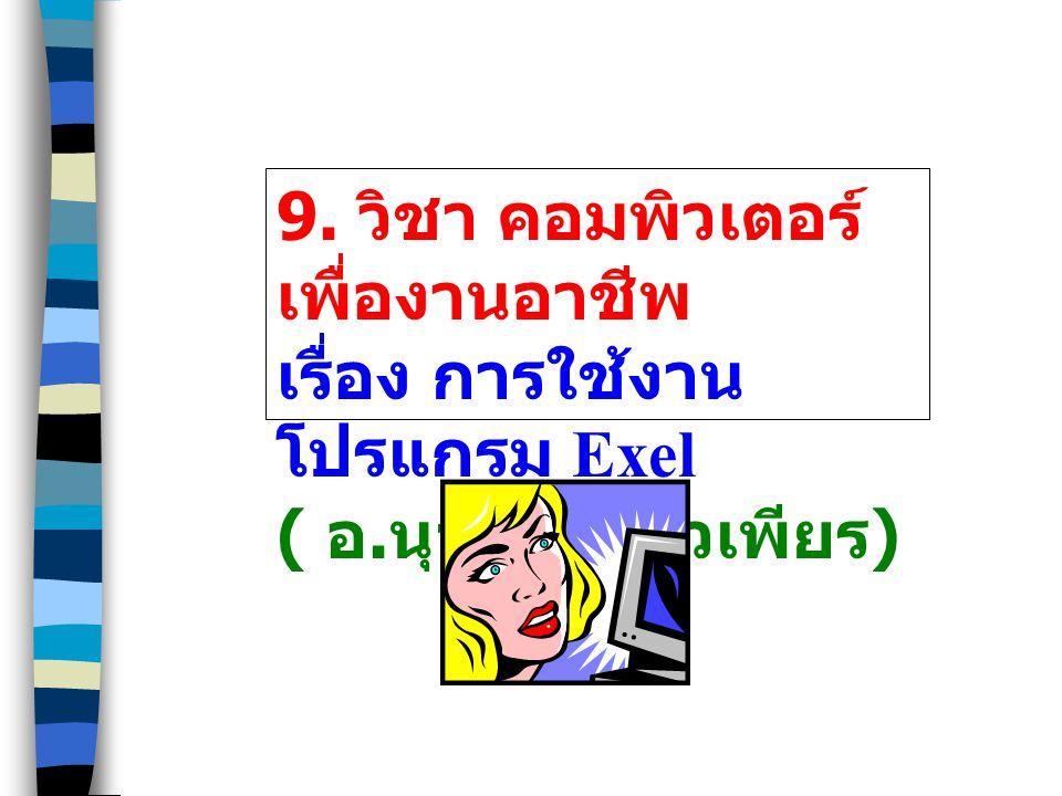 9. วิชา คอมพิวเตอร์เพื่องานอาชีพ