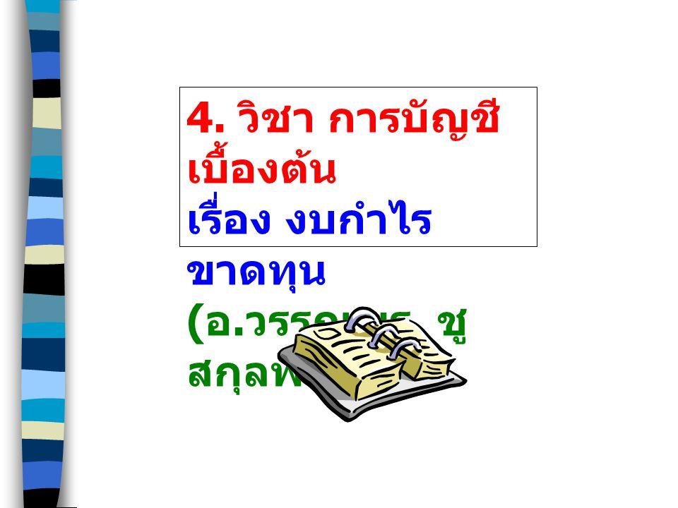 4. วิชา การบัญชีเบื้องต้น