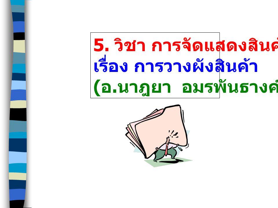5. วิชา การจัดแสดงสินค้า