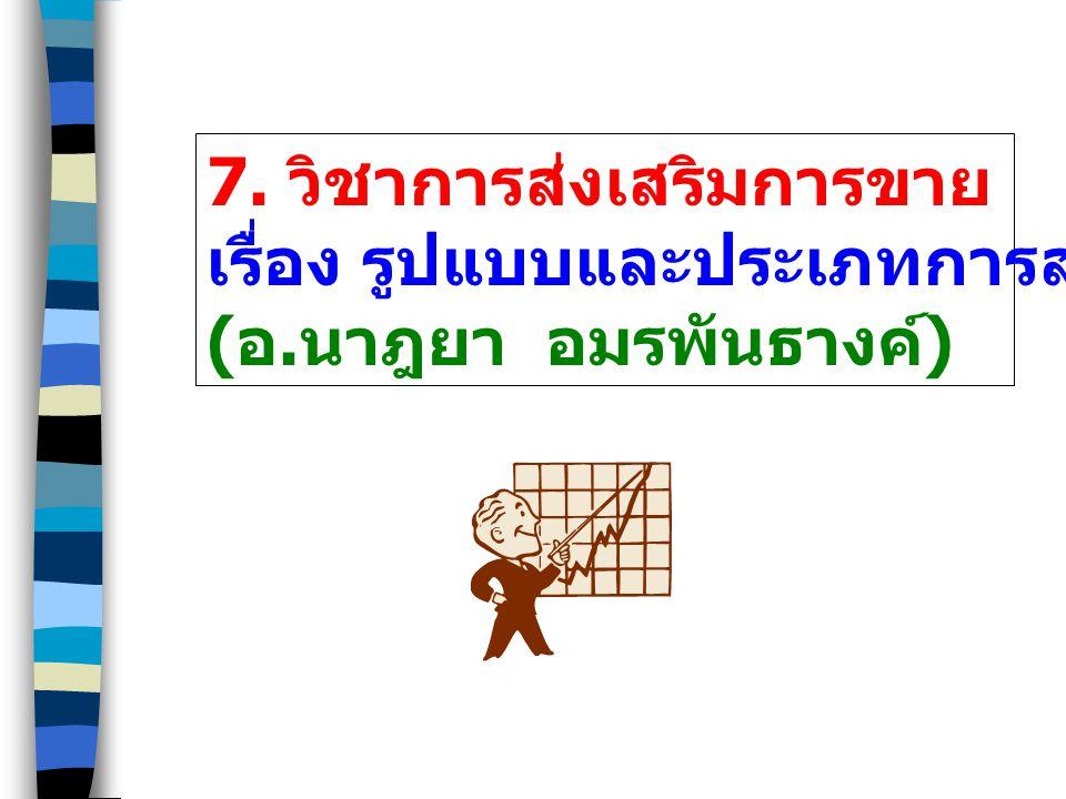 7. วิชาการส่งเสริมการขาย