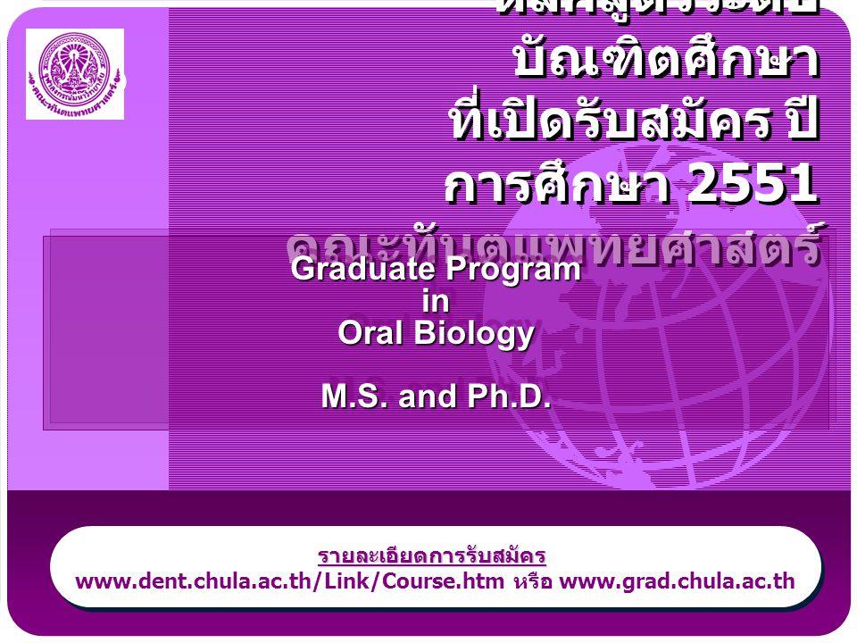 Graduate Program in Oral Biology M.S. and Ph.D. รายละเอียดการรับสมัคร