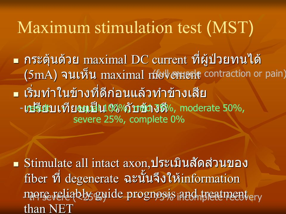 Maximum stimulation test (MST)