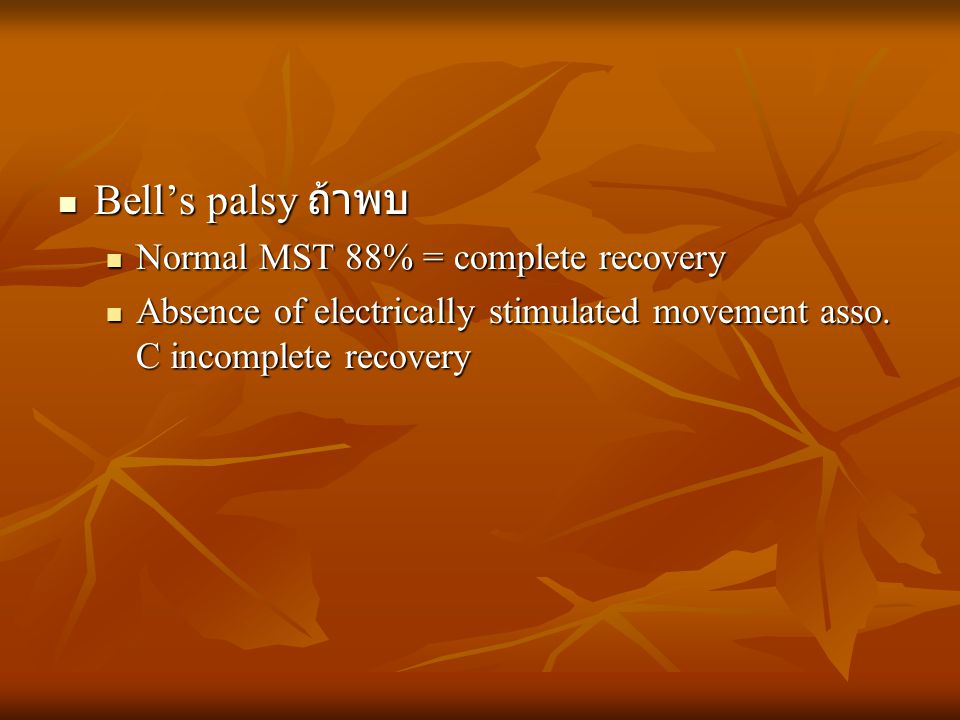 Bell's palsy ถ้าพบ Normal MST 88% = complete recovery