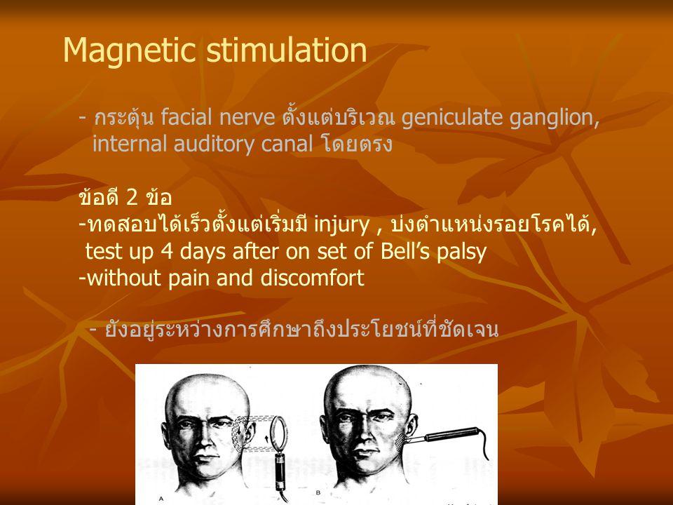 Magnetic stimulation - กระตุ้น facial nerve ตั้งแต่บริเวณ geniculate ganglion, internal auditory canal โดยตรง.