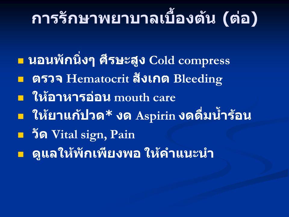 การรักษาพยาบาลเบื้องต้น (ต่อ)