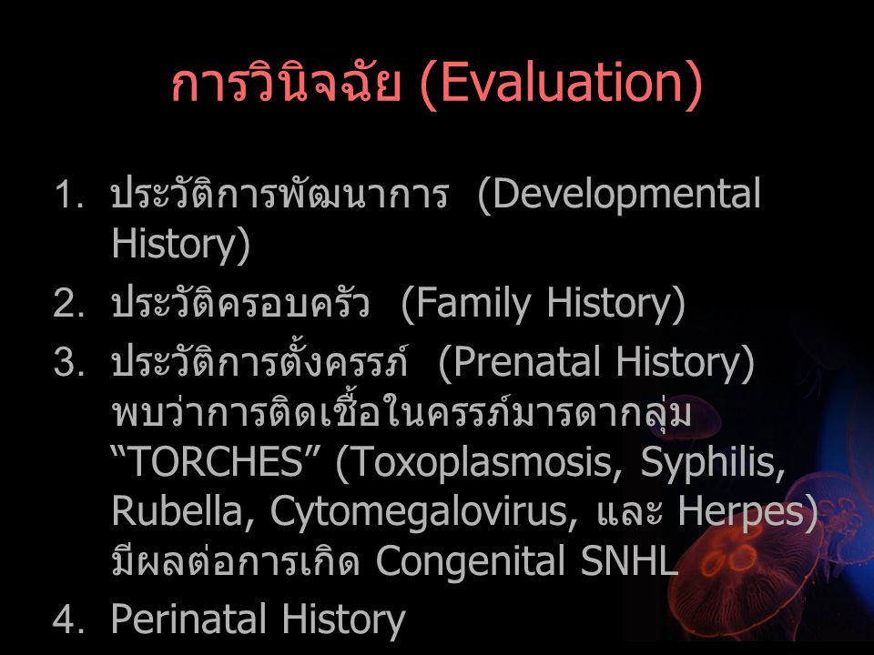 การวินิจฉัย (Evaluation)