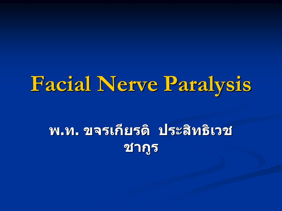 Facial Nerve Paralysis