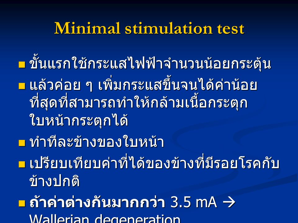 Minimal stimulation test