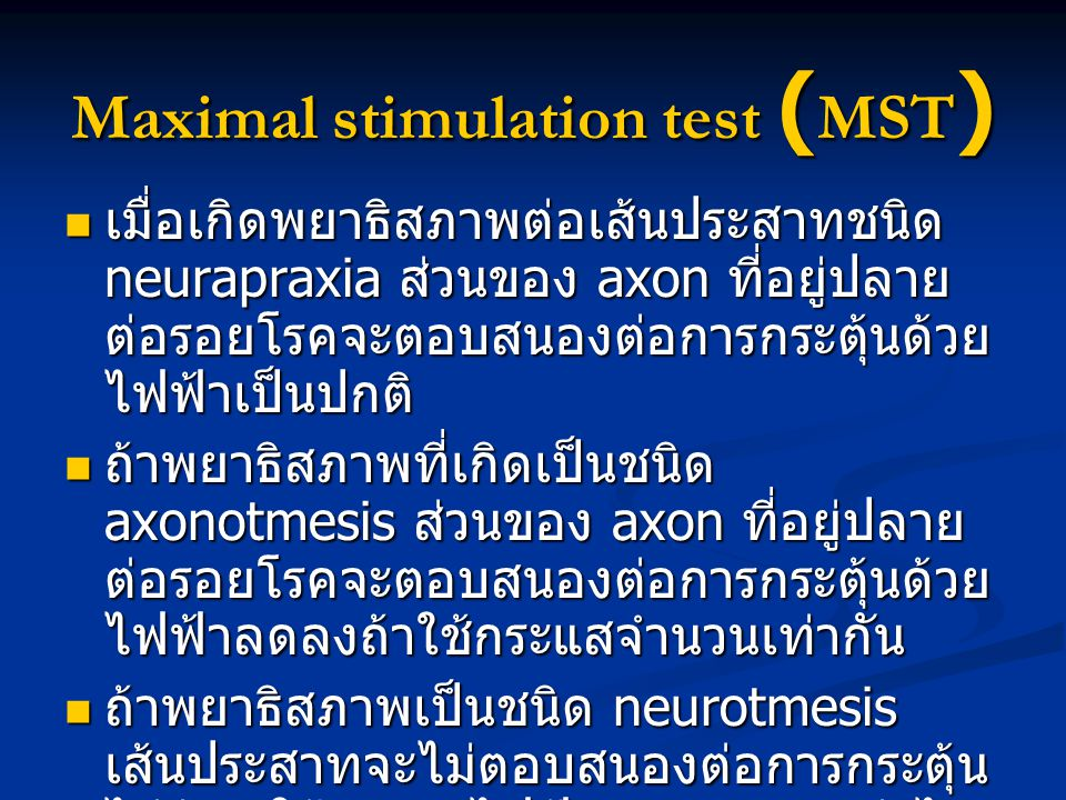 Maximal stimulation test (MST)
