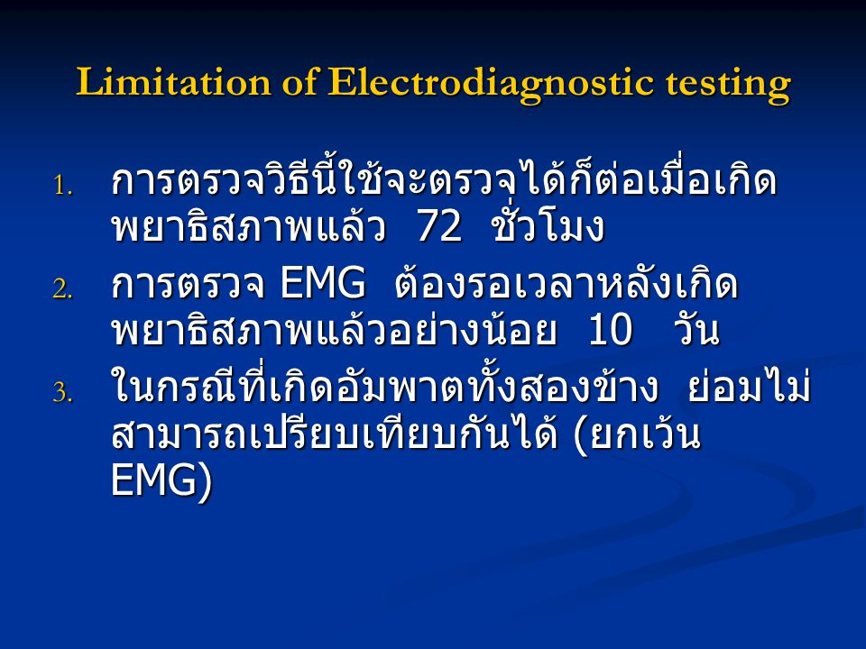 Limitation of Electrodiagnostic testing
