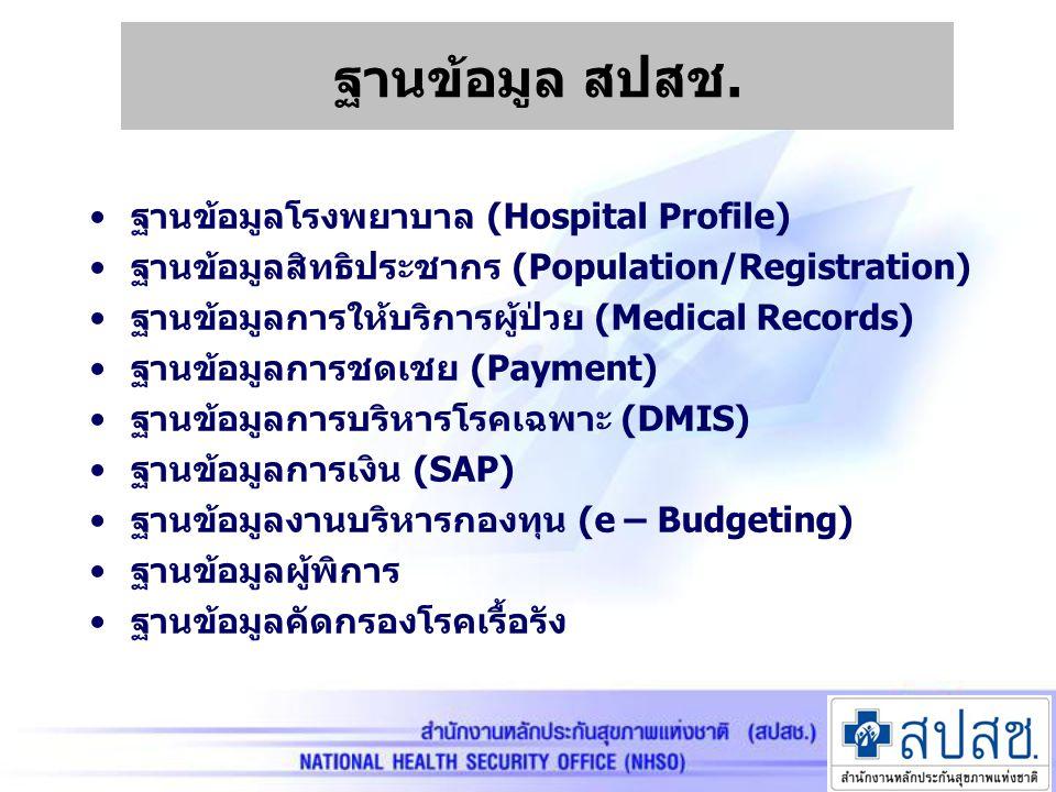 ฐานข้อมูล สปสช. ฐานข้อมูลโรงพยาบาล (Hospital Profile)