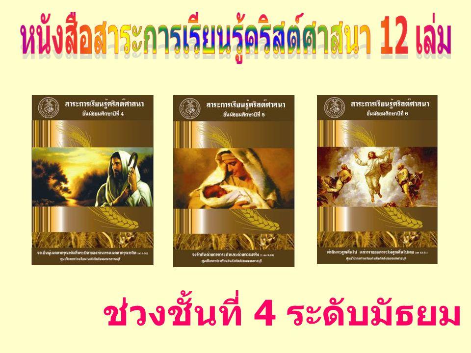 หนังสือสาระการเรียนรู้คริสต์ศาสนา 12 เล่ม