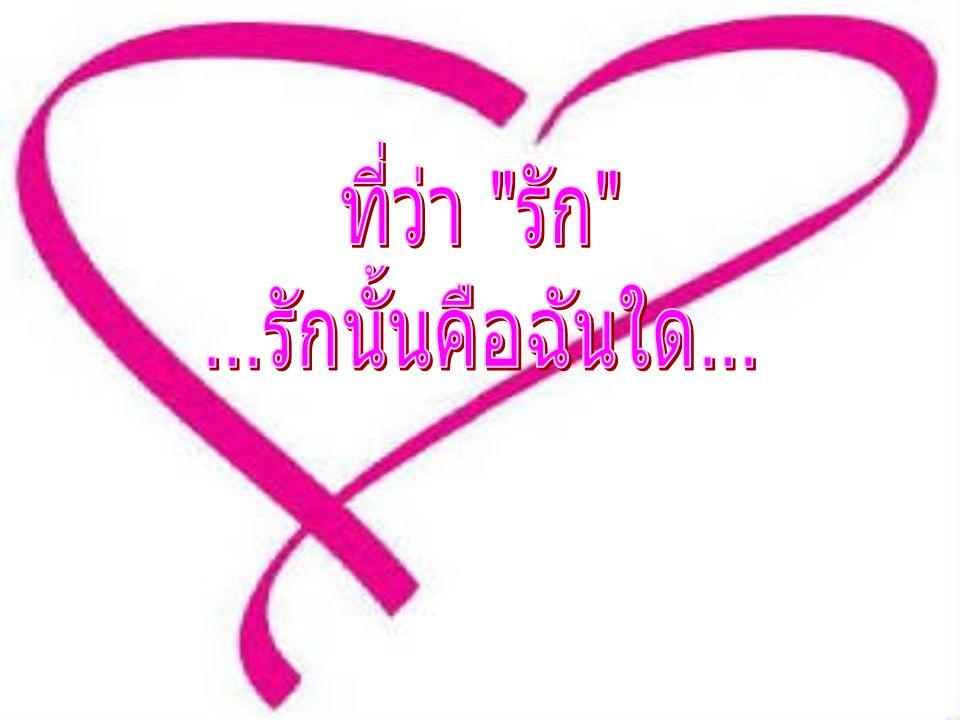 ที่ว่า รัก ...รักนั้นคือฉันใด...