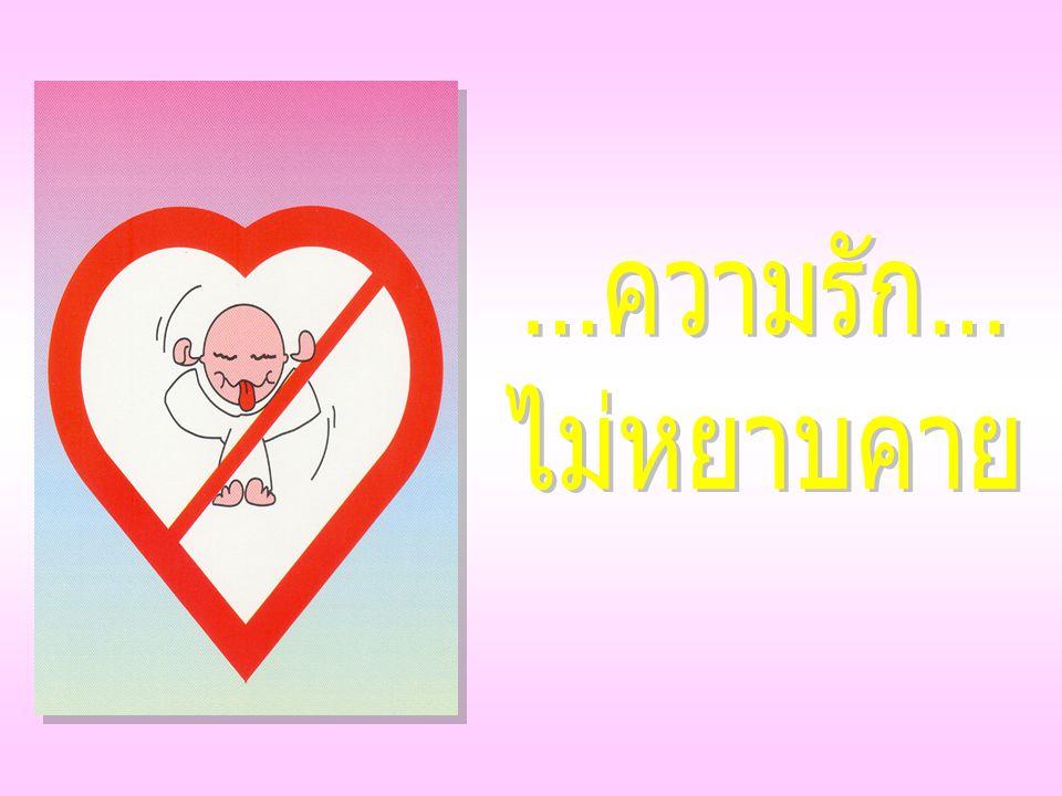 ...ความรัก... ไม่หยาบคาย