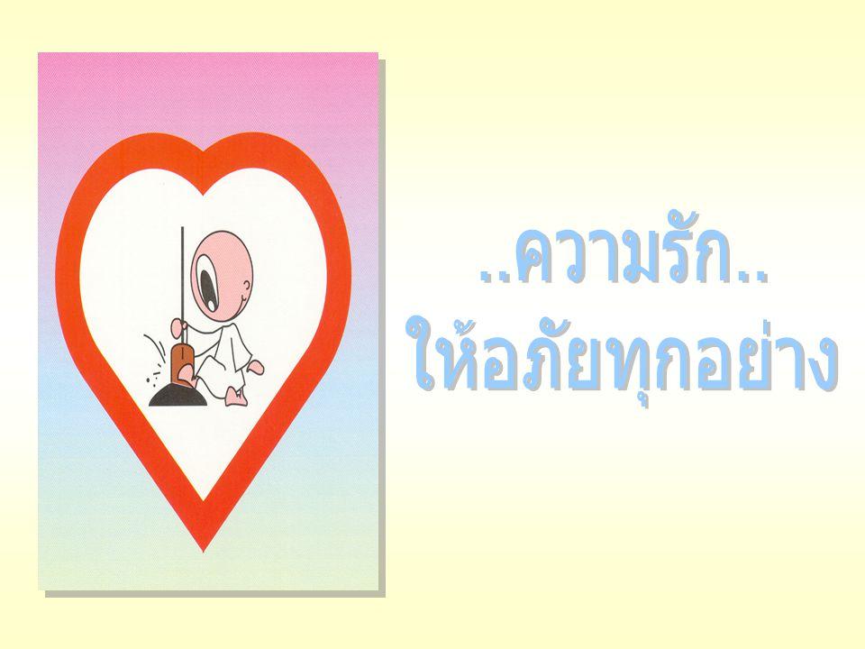 ..ความรัก.. ให้อภัยทุกอย่าง