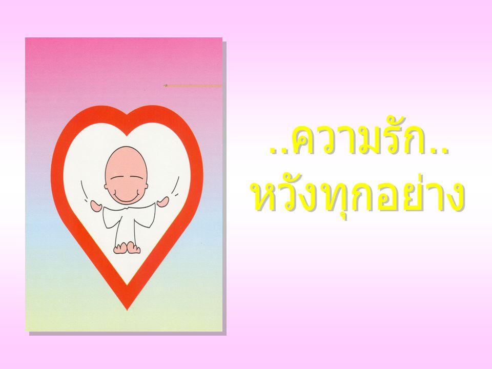 ..ความรัก.. หวังทุกอย่าง