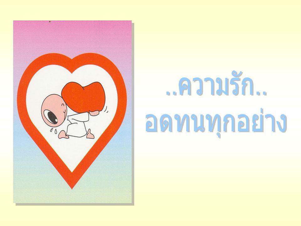 ..ความรัก.. อดทนทุกอย่าง