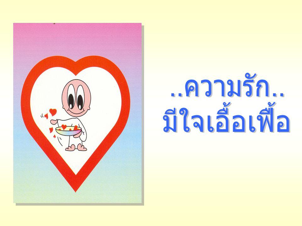 ..ความรัก.. มีใจเอื้อเฟื้อ