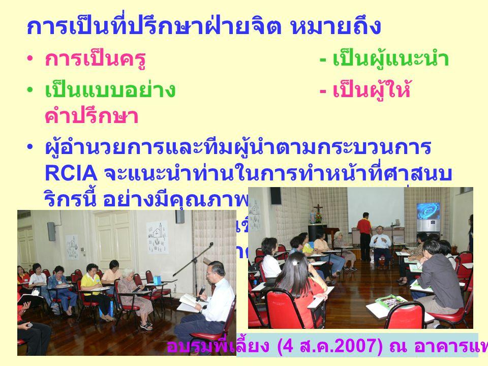 อบรมพี่เลี้ยง (4 ส.ค.2007) ณ อาคารแพร่ธรรม