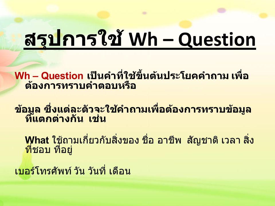 สรุปการใช้ Wh – Question