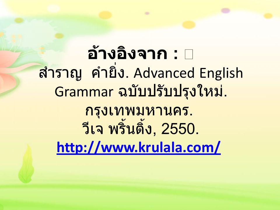 อ้างอิงจาก :  สำราญ คำยิ่ง. Advanced English Grammar ฉบับปรับปรุงใหม่