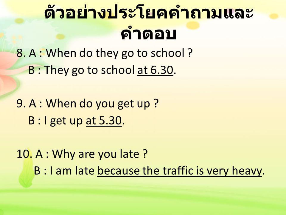ตัวอย่างประโยคคำถามและคำตอบ