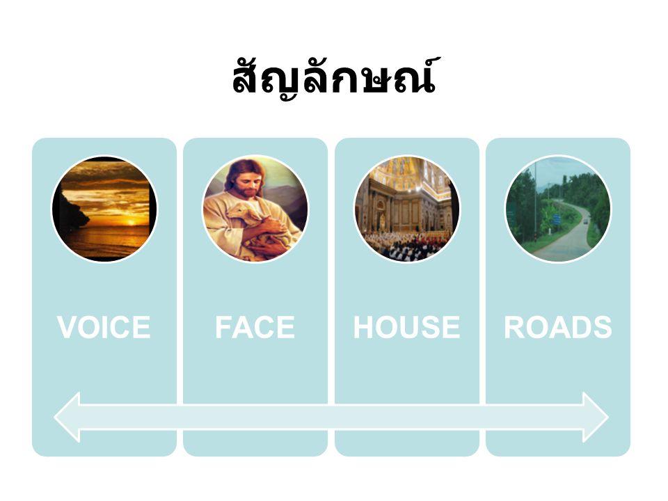 สัญลักษณ์ VOICE FACE HOUSE ROADS