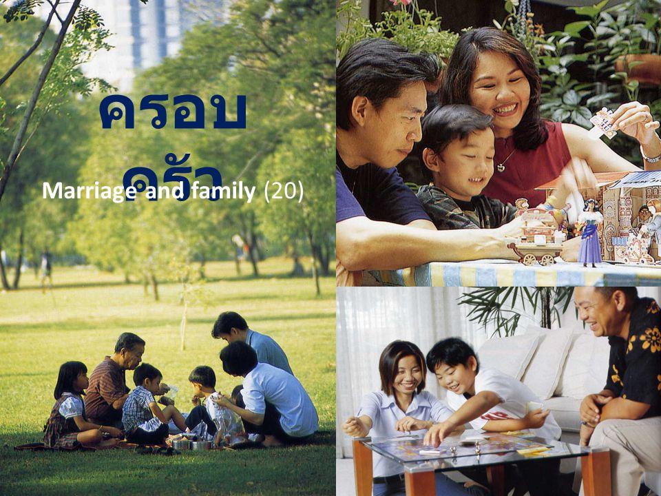 ครอบครัว Marriage and family (20)