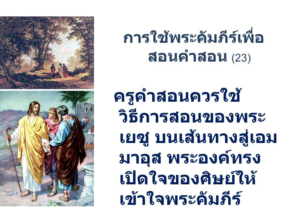 การใช้พระคัมภีร์เพื่อสอนคำสอน (23)