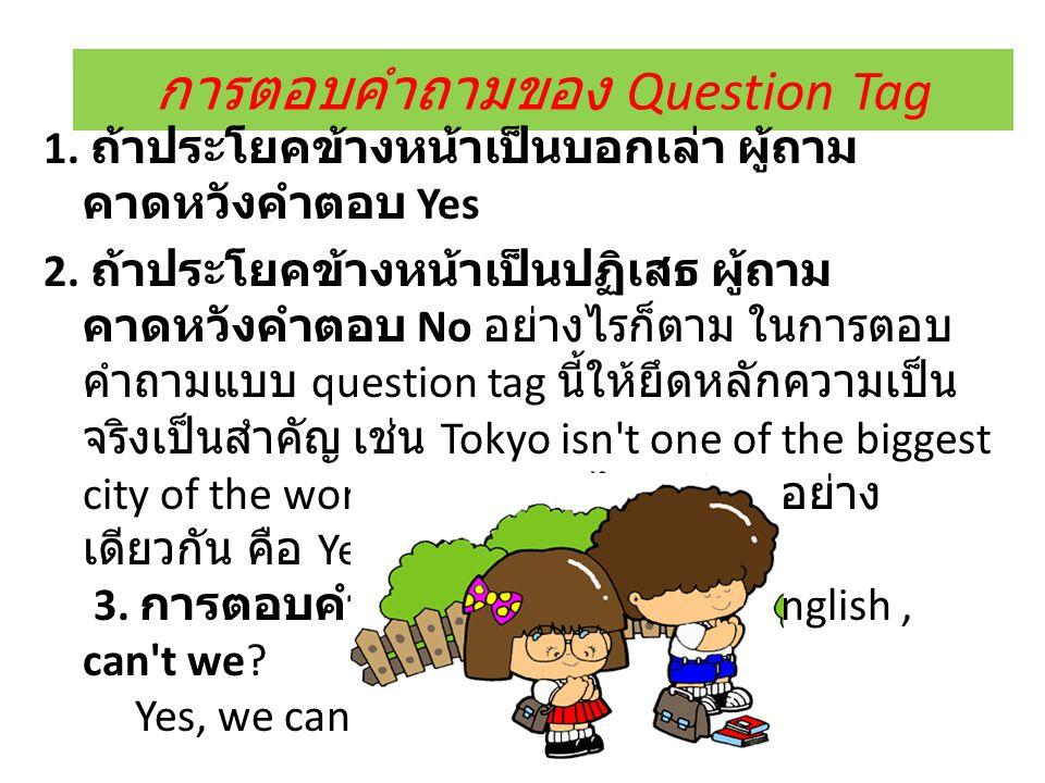 การตอบคำถามของ Question Tag