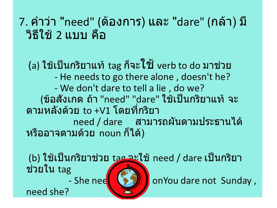 7. คำว่า need (ต้องการ) และ dare (กล้า) มีวิธีใช้ 2 แบบ คือ