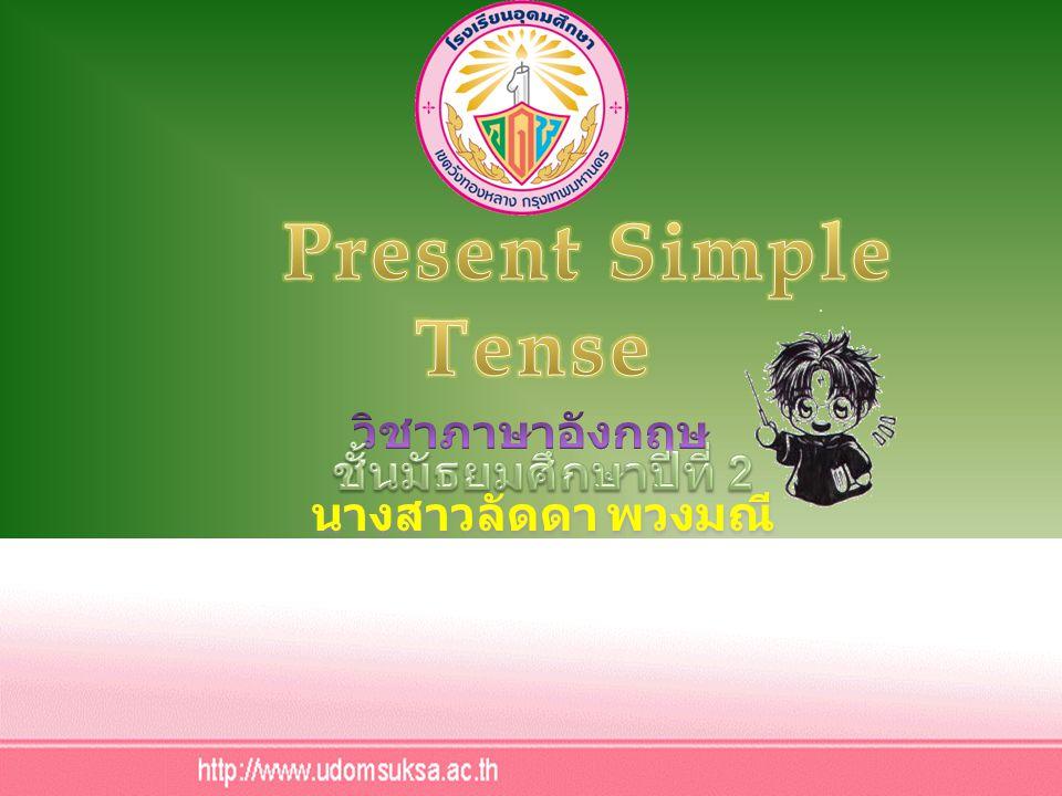 Present Simple Tense วิชาภาษาอังกฤษ ชั้นมัธยมศึกษาปีที่ 2