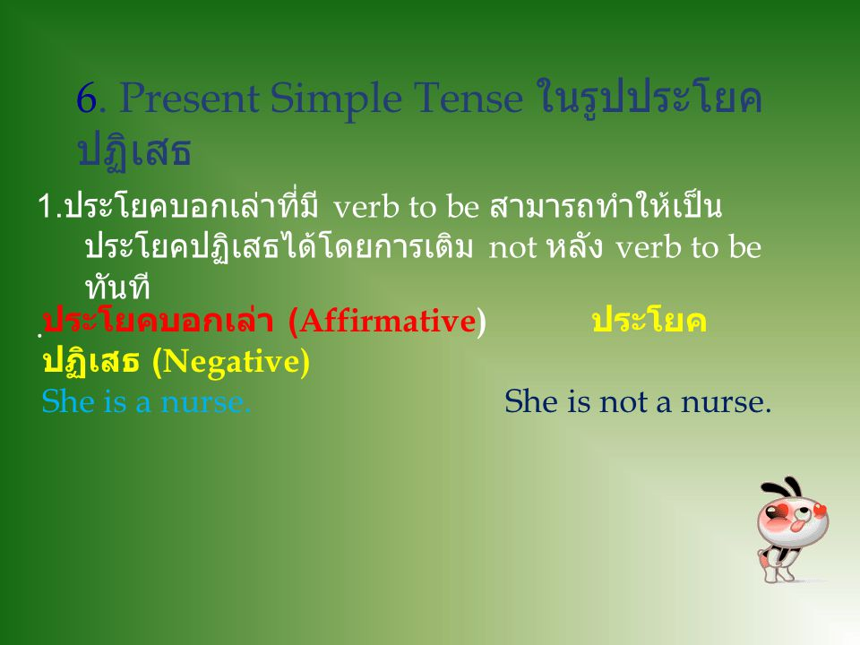 6. Present Simple Tense ในรูปประโยคปฏิเสธ