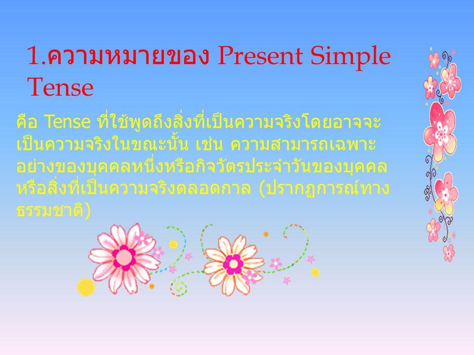1.ความหมายของ Present Simple Tense