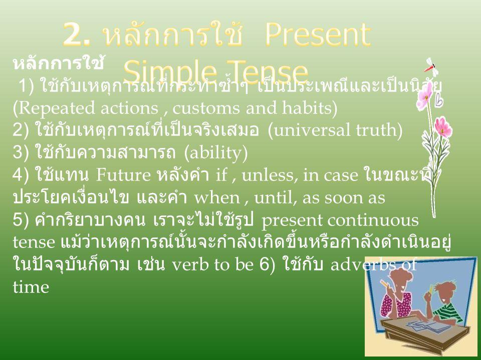 2. หลักการใช้ Present Simple Tense