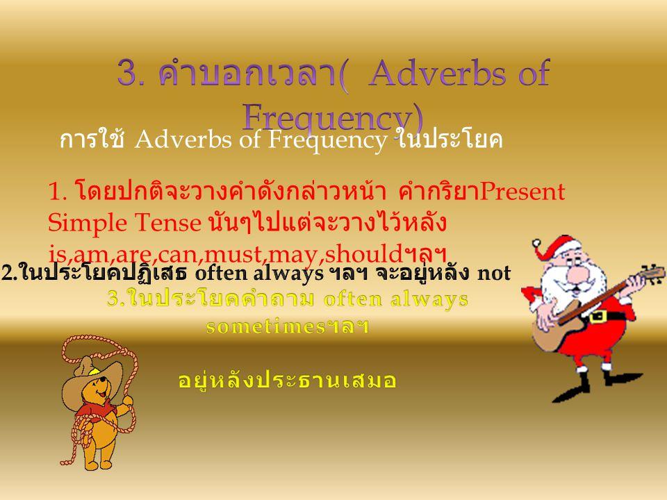 3. คำบอกเวลา( Adverbs of Frequency)