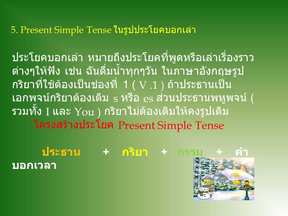 5. Present Simple Tense ในรูปประโยคบอกเล่า